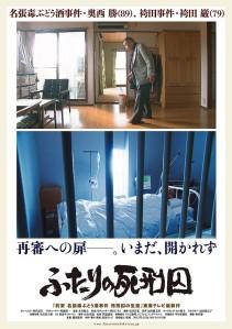 Futari no shikeishuu Film Poster