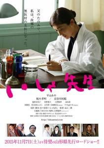 Isha Sensei Film Poster