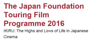 Japan Foundation Touring Film Programme 2016 Ikiru