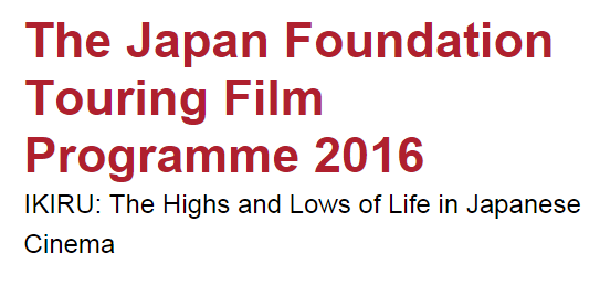 Japan Foundation Touring Film Programme 2016 Ikiru