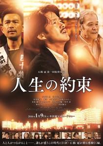 Jinsei no Yakusoku Film Poster