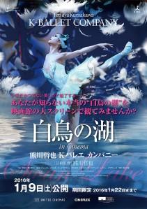 Kumagawa Tetsuya K-Ballet Company Swan Lake in Cinema Film Poster