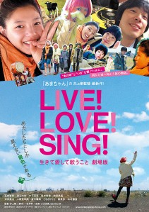 LOVE! LOVE! SING! Film Poster