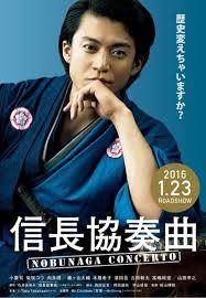 Nobunaga Concerto Film Poster