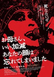 Okaasan, iikagen anata no kao wo wasurete shimaimashita Film Poster