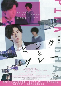 Pink and Gray Film Poster