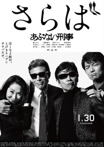 Saraba Abunai Deka Long Goodbye Film Poster