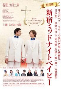 Shinjuku Midnight Baby Film Poster