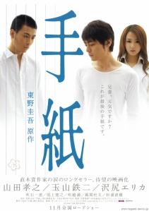 Tegami Film Poster