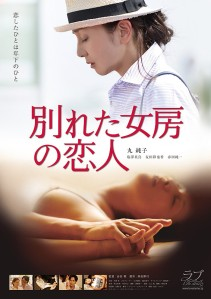 The Lover of My Ex Film Poster
