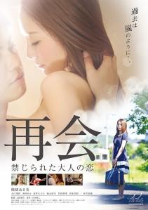 The Reunion Forbidden Love Film Poster