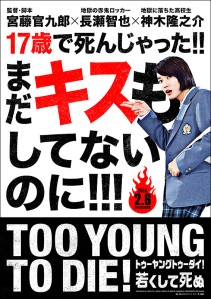 TOO YOUNG TO DIE! 若くして死ぬ Film Poster