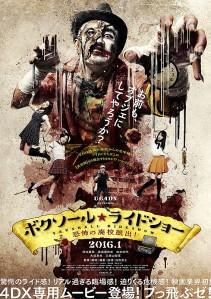 Vauxhall Rideshow - kyôfu no haiko dasshutsu!! Film Poster
