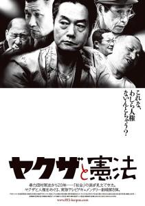 Yakuza to Kenpou Film Poster