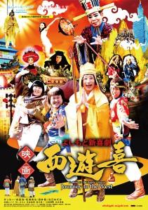 Yoshimoto Shinkigeki Eiga `Saiyuki' Film Poster