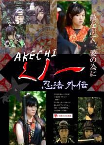 AKECHI kunoichi ninpo gaiden Film Poster