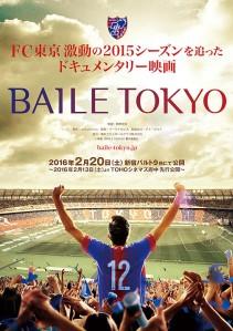 Baile Tokyo Film Poster