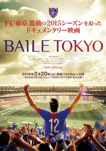 Baile Tokyo Film Poster