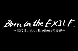 Born in the EXILE Sandaime J Soul Brothers no Kiseki Film Image