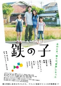 Children of Iron Film Poster