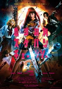 Chimamire sukeban Chainsaw Film Poster