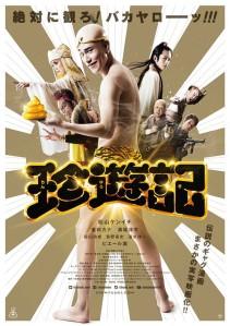 Chinyuki Film Poster