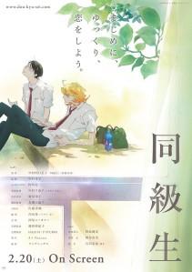 Classmates Film Poster