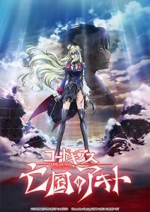 Code Geass Boukoku no Akito 5 「Itoshiki Mono-tachi e」 Film Poster