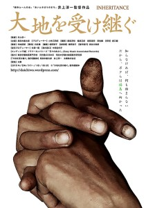 Daichi wo uketsugu Film Poster