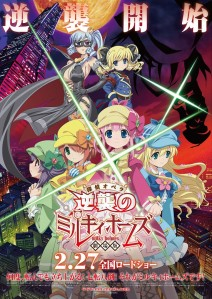 Detective Opera Milky Holmes the Movie Milky Holmes' Counterattack Film Poster