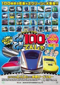 Eiga Kentakkun to tetsudou Hakase no Go Go 100 no densha Film Poster
