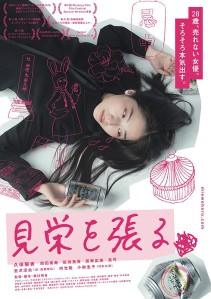 Eriko Pretended Film Poster
