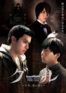 Ghoul - 100 Nen, Kimi wo Omou – Film Poster
