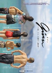 Given ima, koko, ni aru shiawase Film Poster