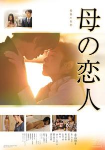 Haha no Koibito Film Poster