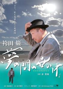 Hakamada iwao yume no ma no yononaka Film Poster