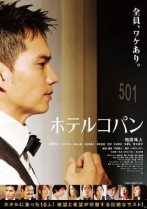 Hotel Copain Film Poster