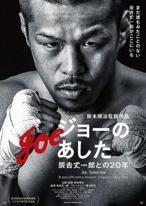 Joe, Tomorrow 20 Years with Jōichiro Tatsuyoshi, Legendary Boxing Champ