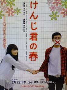 Kenji-kun no Haru Film Poster