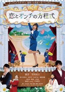 Koi to Onchi no Houteishiki Film Poster