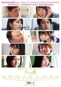 Kokonotsu no mado Film Poster