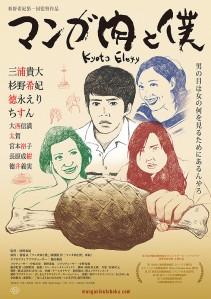 Kyoto Elegy Film Poster