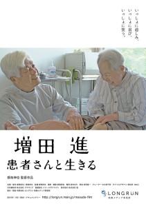 Masuda Susumu kanja-san to ikiru Film Poster