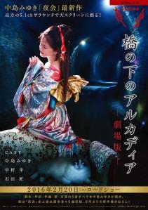 Nakajima miyuki yakai VOL. 18 `Hashi no shita no arcadia' gekijouban Film Poster