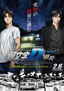 New Initial D the Movie Legend 3 Mugen Film Poster