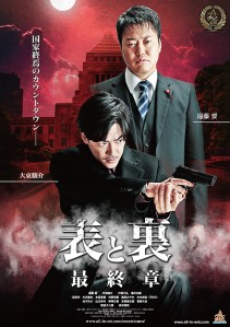 Omote to ura the Final Film Poster