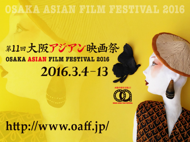 Osaka Asian Film Festival 2016 Header