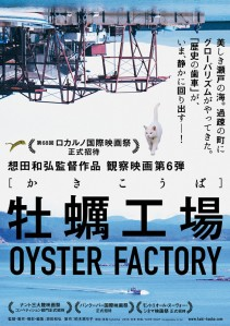 Oyster Factory Film Poster