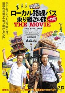 Ro-karu Rosen Basu Noritsugi no tabi THE MOVIE Film Poster