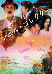 The Shell Collector Film Poste